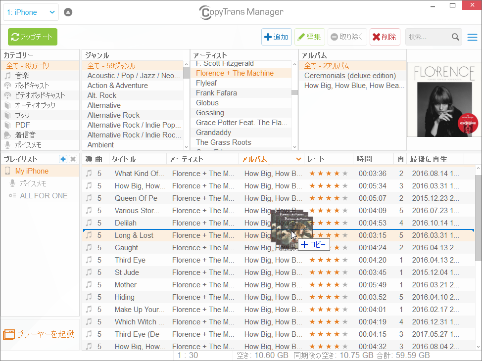 CopyTrans Managerで曲をiPhoneに追加