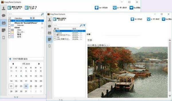 CopyTrans Contactsでカレンダーとメモ管理