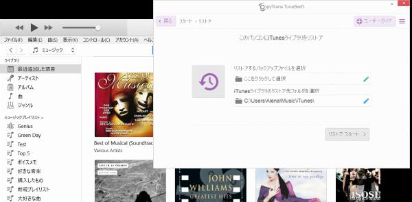 iTunesライブラリを復元