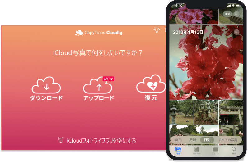 CopyTrans Cloudlyのインタフェイス