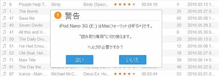 MacのHFS+フォーマットiPodをCopyTrans Managerに接続すると、書き込むことができる
