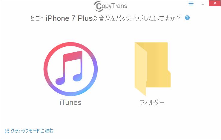 iTunesやPCにiPhoneの音楽をバックアップする