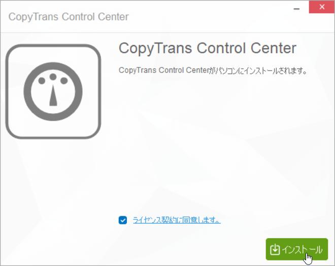 CopyTrans Control Centerをインストール