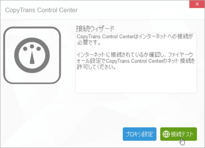 CopyTrans Control Centerの接続テスト