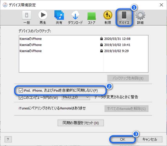 iTunesで「iPod、iPhoneおよびiPadを自動的に同期しない」にチェックを入れる