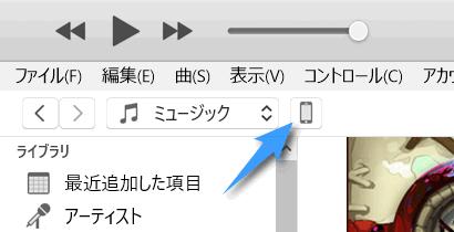 iTunesでデバイスのアイコンをクリックする