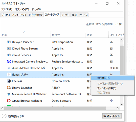 WindowsタスクマネージャーでiTunesヘルパーを無効にする