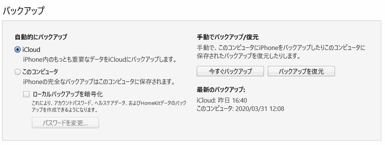 iTunesでiCloudのバックアップをオンにする