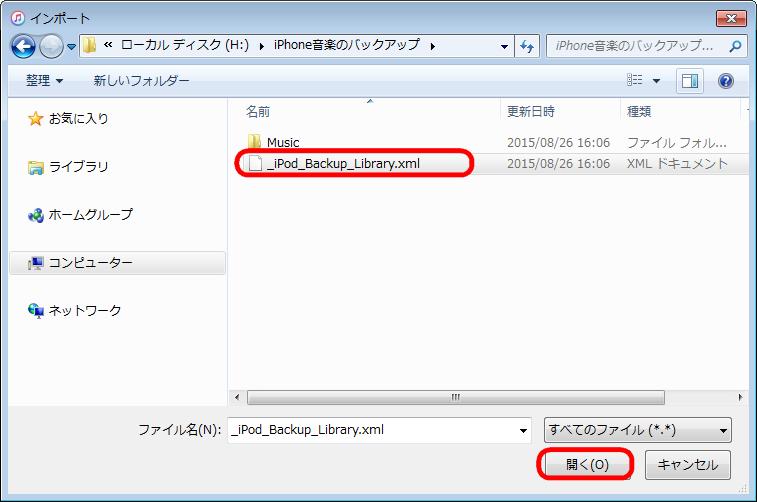 バックアップファイルを選択