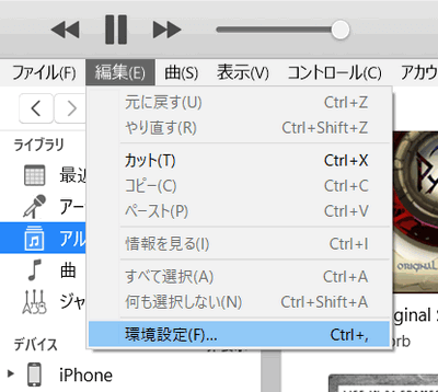 iTunesで環境設定を開く
