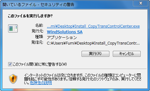 Windows セキュリティメッセージ