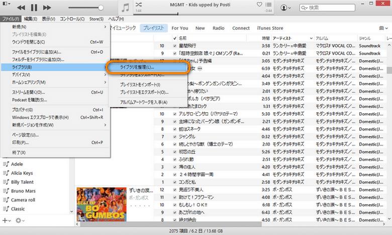 iTunesで「ライブラリを整理」をクリックする