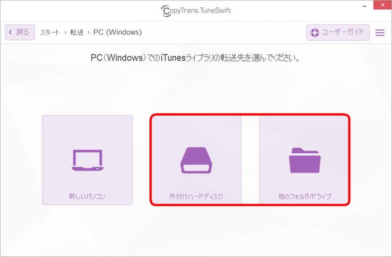 CopyTrans TuneSwiftでiTunesライブラリをフォルダまたはハードディスクに移動する