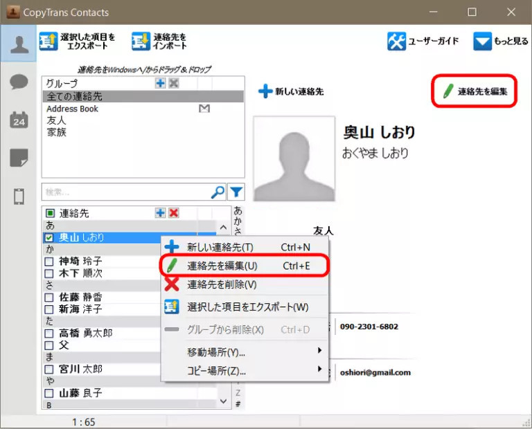 CopyTarns Contactsで写真を追加