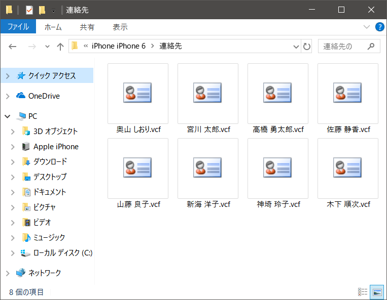 CopyTrans ContactsでバックアップしたiPhoneの連絡先をパソコンで表示