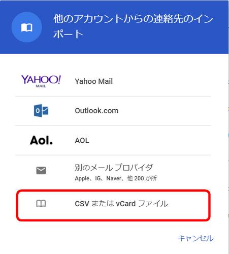 Google連絡先でCSV または vCard ファイルから連絡先をインポート