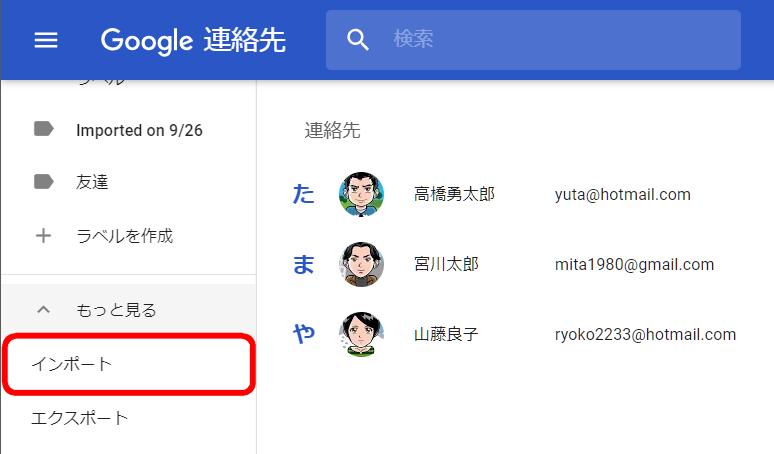 Google連絡先に連絡先のファイルをインポート
