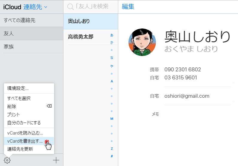 iCloudの連絡先を保存