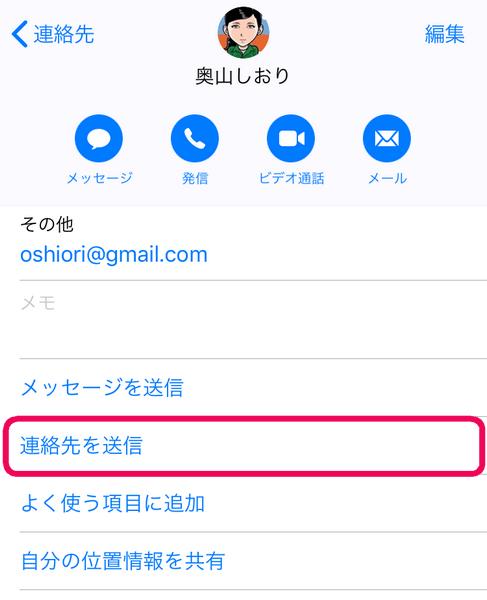 iPhoneの連絡先アプリで連絡先を送信