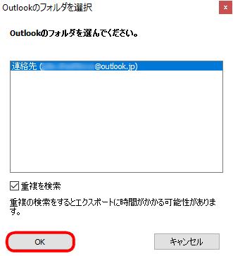 CopyTrans ContactsでOutlookに連絡先を保存するため、フォルダを選択する。