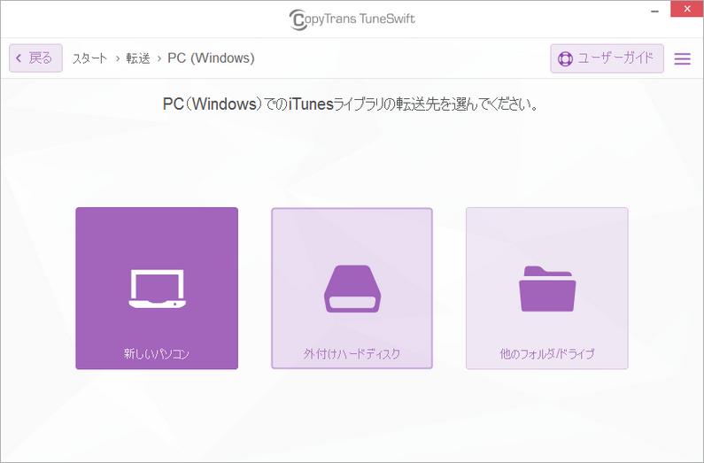 CopyTrans TuneSwiftでiTunesライブラリを新しいパソコンに転送する