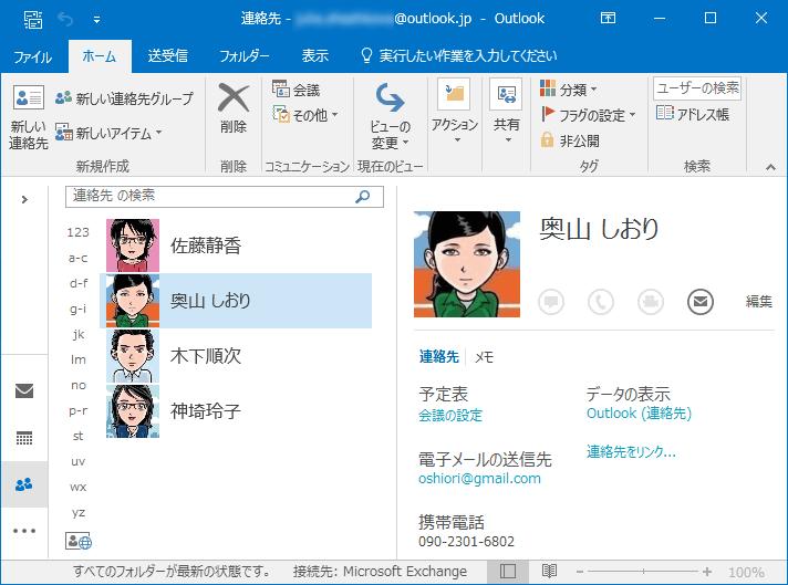 Outlookにある連絡先を表示する。