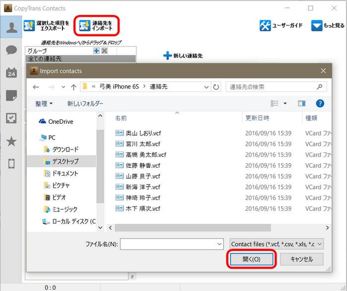 CopyTrans Contactsで連絡先をiPhoneに追加、インポートする。