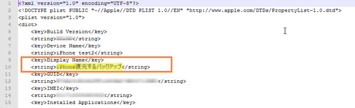 復元する際に選択するファイルの名前を分かりやすくするためにiTunesに表示されるバックアップ名を変更