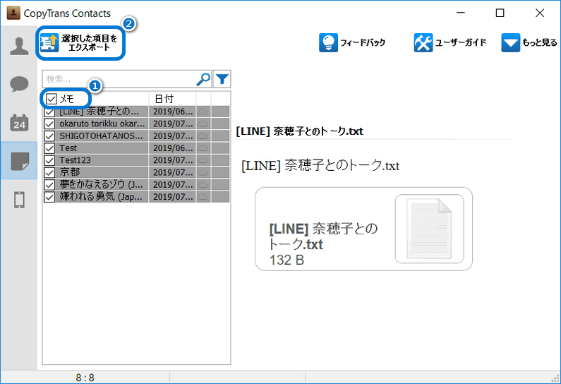 CopyTrans ContactsでiPhoneのメモをバックアップ