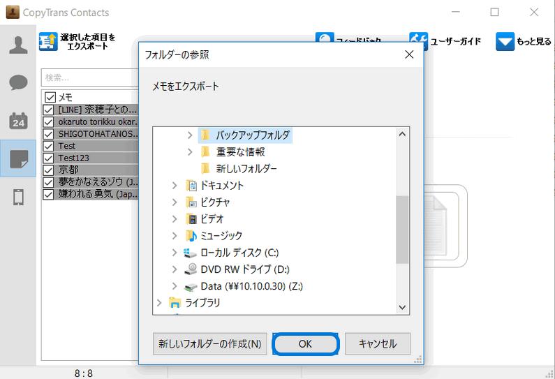 CopyTrans ContactsでiPhoneのメモをファイルとして保存