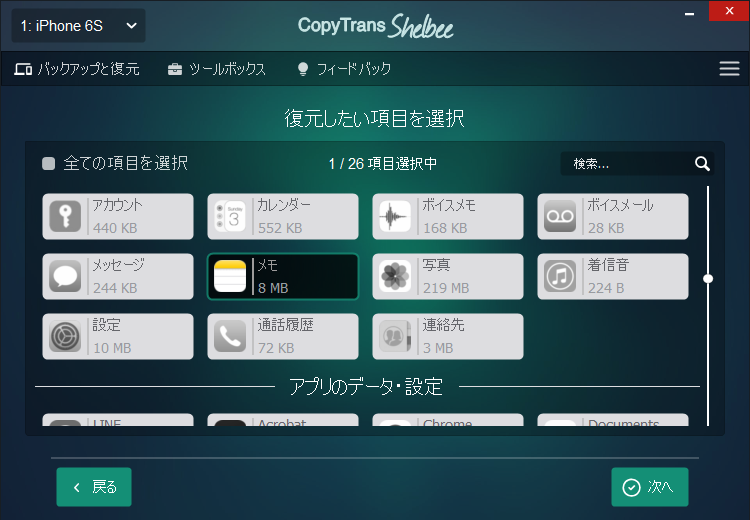 CopyTrans ShelbeeでiPhoneのメモものみ復元