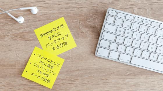 iPhoneのメモをPCにバックアップする方法