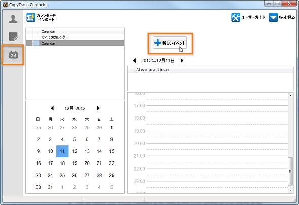 iphoneカレンダーに予定を追加