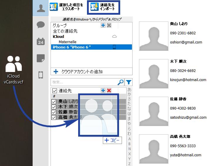 CopyTrans ContactsでiCloud連絡先をiPhoneに転送