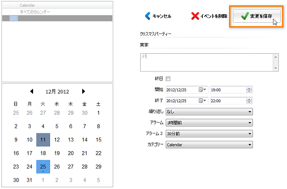 iphoneカレンダーのイベント