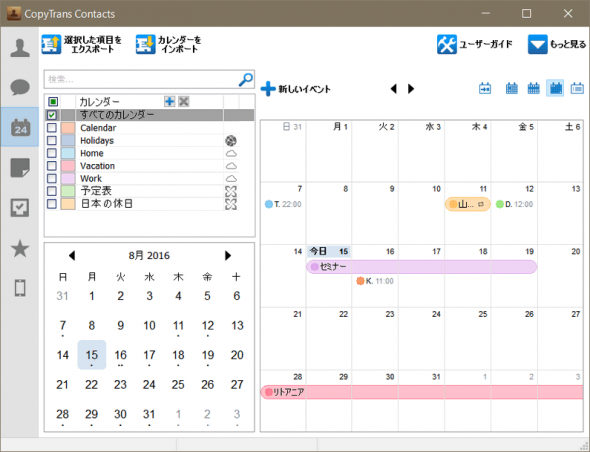 CopyTrans ContactsでiPhoneのカレンダーを表示する。