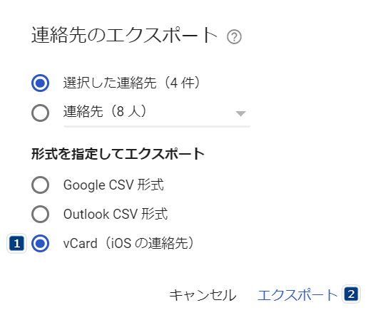 Google連絡先で連絡先のエクスポート形式を選択