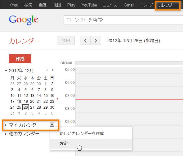 googleカレンダーの予定をiphoneにインポート