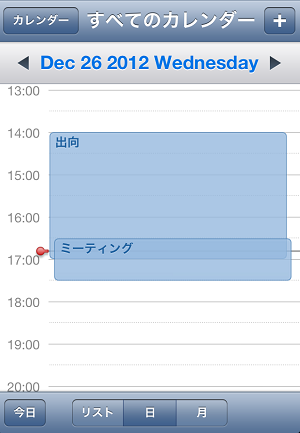 googleカレンダーの予定をiphoneへ