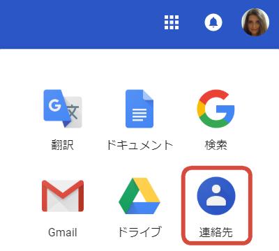 Google連絡先を表示