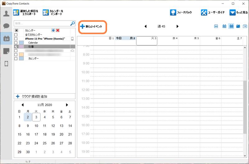 iPhoneのカレンダーに新予定を追加