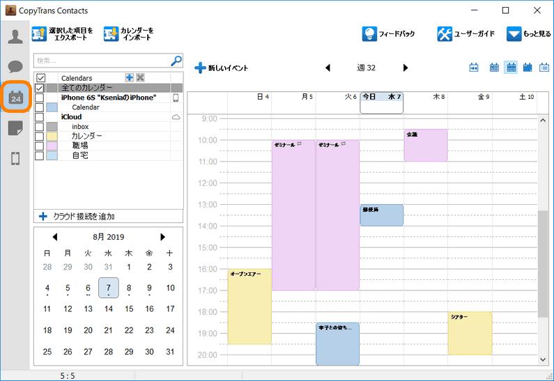 CopyTrans ContactsでiPhoneカレンダー