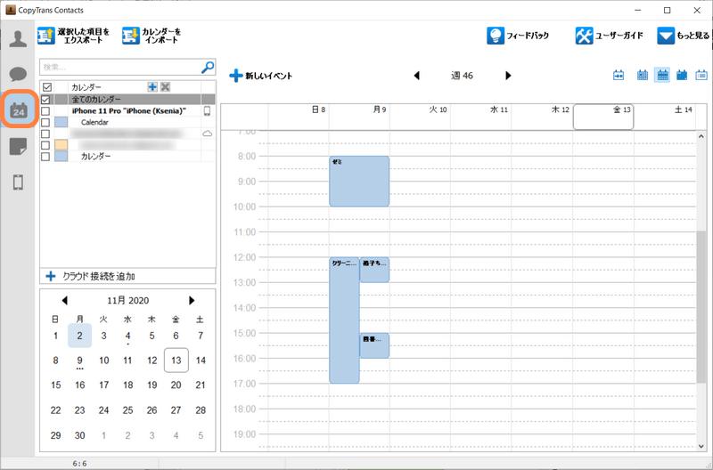パソコンでiPhoneのカレンダーを見る