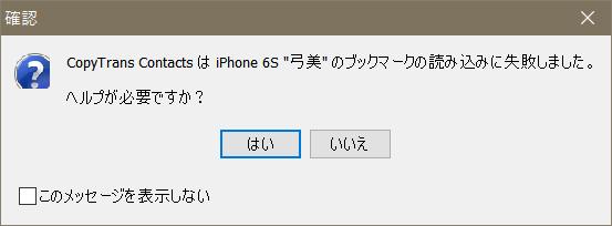 CopyTrans ContactsでiCloudと同期しているブックマークを読み込めません。