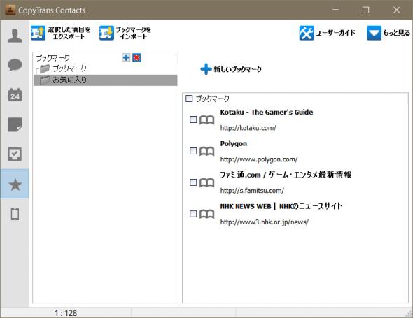 CopyTrans ContactsでiPhoneのブックマークを表示する。