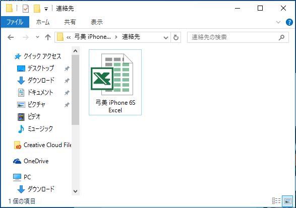 PCでiPhoneの連絡先をxlsフォーマットで表示する。