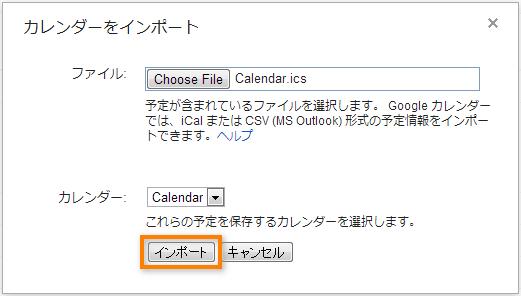 iphoneのカレンダーをgoogleにインポート