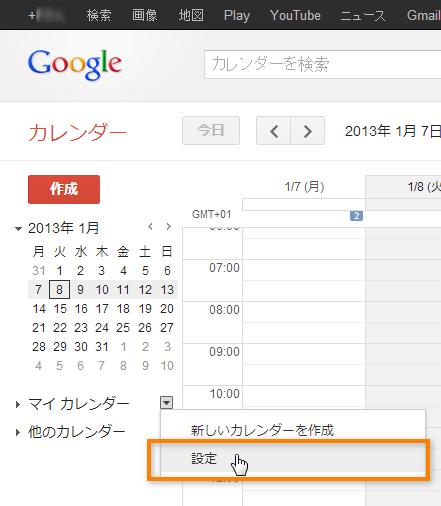 iphoneカレンダーをgoogleにインポート