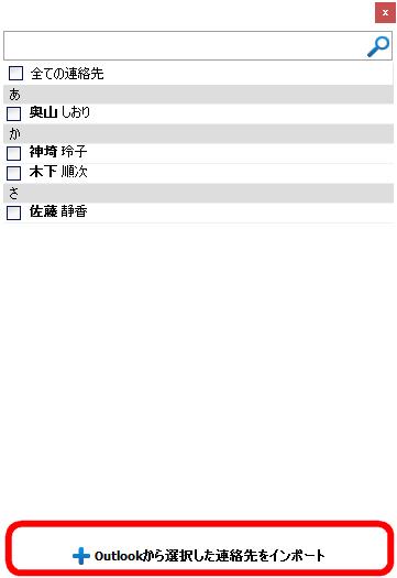CopyTrans ContactsでOutlookの連絡先を選択する。