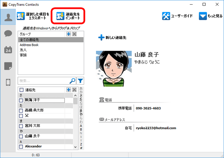 CopyTrans ContactsでファイルからiPhoneに連絡先を追加する。